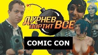 Косплей в Минске | Дурнев портит все на COMIC CON