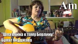 """Шла война к тому Берлину"" Булат Окуджава, аккорды к песне"
