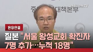 """[현장연결] 질본 """"서울 왕성교회 확진자 7명 추가…누…"""