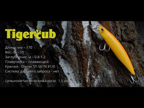 Воблер Fishycat Tigercub 170F. Техника и способы проводки   Описание   Характеристики