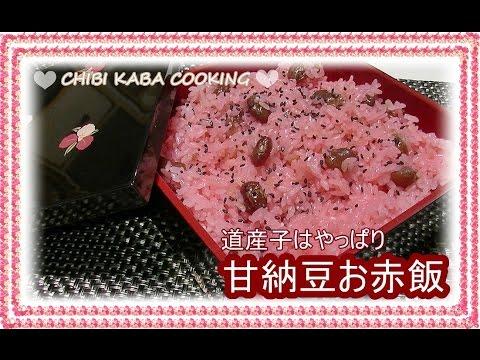 お 赤飯 レシピ