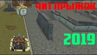 ЧИТ ПРЫЖОК ДЛЯ ТАНКОВ ОНЛАЙН 2019!