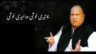 Jo teri khushi woh meri khushi .. Nusrat fateh Ali Khan song