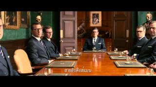 Kingsman: The Secret Service - Trailer 1 (ซับไทย)