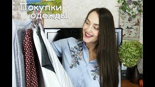 Покупки ОДЕЖДЫ или ЛЮБИМОЕ ♥♥♥