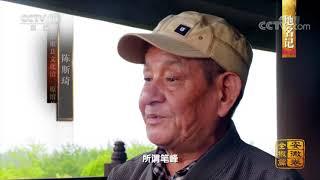 《中国影像方志》 第443集 安徽全椒篇  CCTV科教