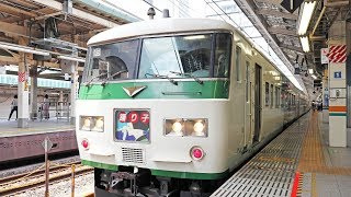 【185系】 特急 踊り子 ①東京→熱海 / JR東日本