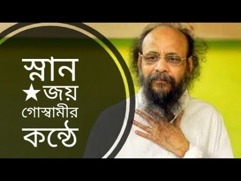 স্নান (Snan) Joy Goswami Bangla Kobita | জয় গোস্বামী