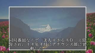 笹川友里アナ番組で結婚生報告「婚姻届出しました」 笹川友里アナ番組で...