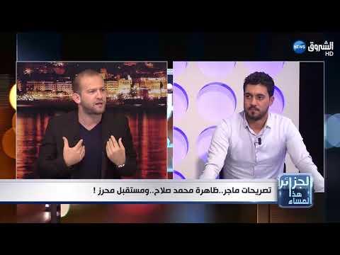 الجزائر هذا المساء :تصريحات ماجر.. ظاهرة محمد صلاح .. ومستقبل محرز !