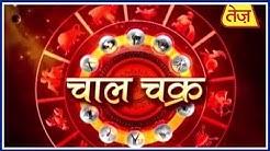 Chaal Chakra: Daily Horoscope | April 14, 2018 | 10:00 AM
