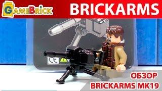 ЛЕГО ОРУЖИЕ Гранатомет Брикармс Brickarms MK19 обзор [музей GameBrick]