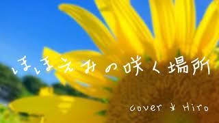 【ほほえみの咲く場所/AAA】by.ひろ