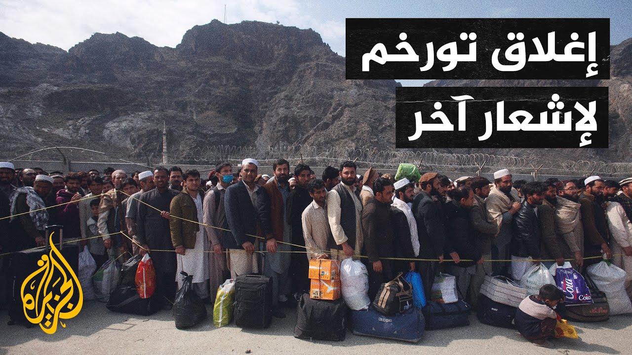السلطات الباكستانية تواصل إغلاق معبر تورخم مع أفغانستان