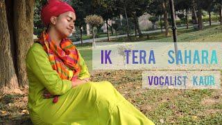 Ik Tera Sahara | Female Version | Vocalist Kaur | Garry Sandhu | Latest Punjabi Songs| Motivational