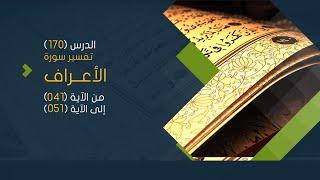 سورة الأعراف (6) تفسير من الآية 41 حتى الآية 51