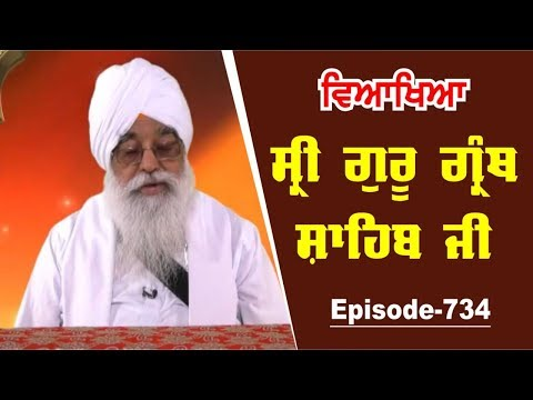 Sri Guru Granth Sahib Ji Veakhya || Giani Sahib Singh Ji || Episode - 734