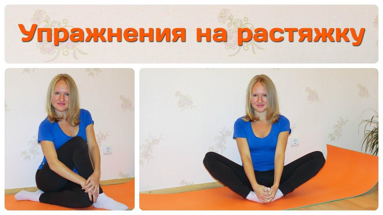 Упражнения на растяжку позвоночника и ног|Ты и спорт - YouTube