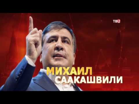 Михаил Саакашвили. Удар властью