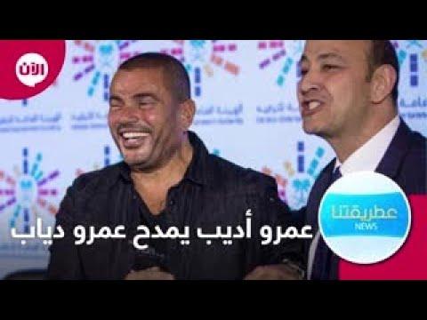 الأخبار على طريقتنا عمرو دياب  - نشر قبل 2 ساعة