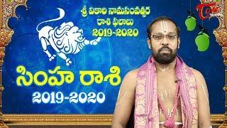 Ugadi Rasi Phalalu 2019 - 2020 | Simha Rasi | Vikari Nama Samvatsaram Ugadi | BhakthiOne