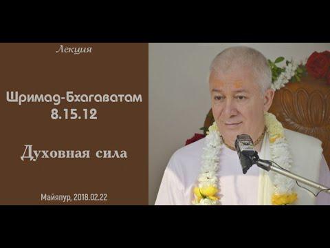 Шримад Бхагаватам 8.15.12 - Чайтанья Чандра Чаран прабху