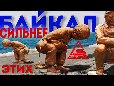 Вот почему Байкал