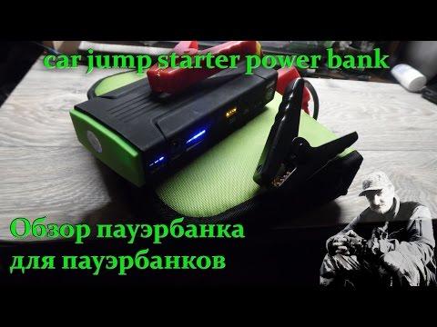 Мини-обзор+тест. Пауэрбанк Power bank на 2600 мач.