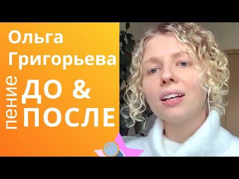 Ольга Григорьева - До и После уроков вокала. Школа Петь Легко