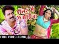 Download Full Song - Pawan Singh - कइसे में चुम्मा लियाईल बा - Monalisa - SARKAR RAJ - Bhojpuri Hit Song 2017 MP3 song and Music Video