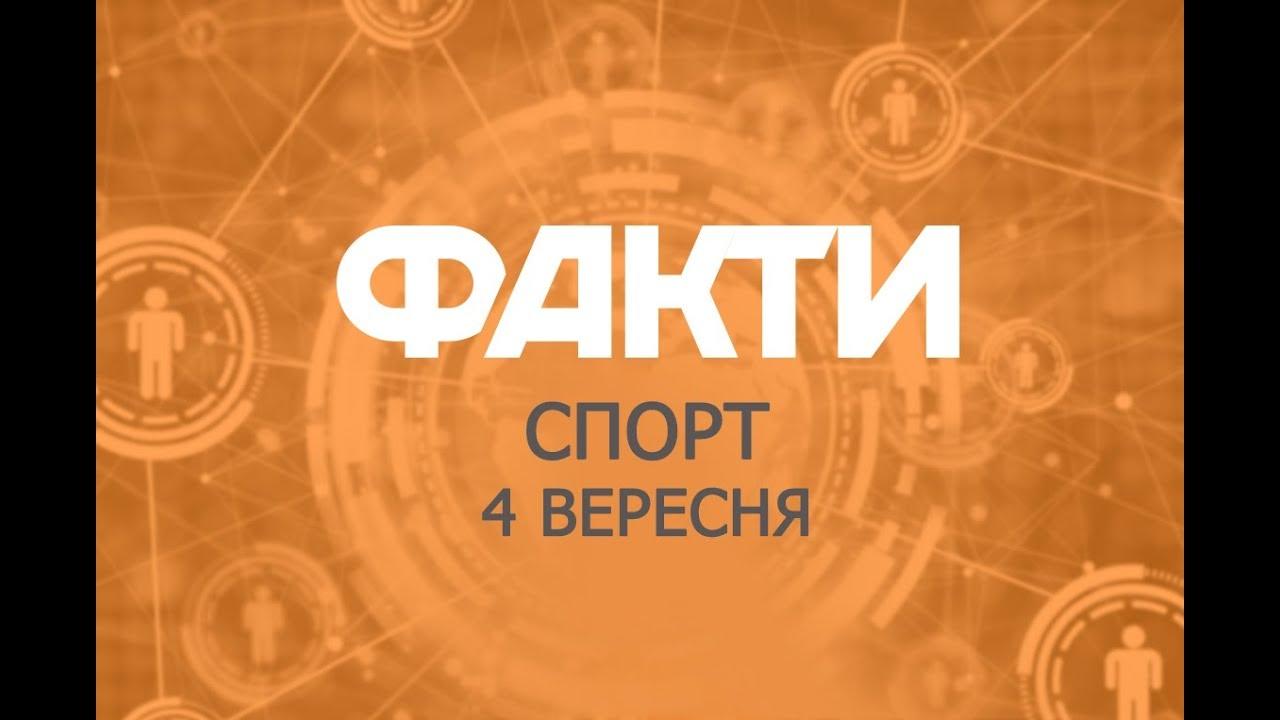 Факты ICTV. Спорт (04.09.2019)