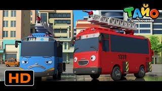 Тайо Новый Эпизод l Срочный Вызов Тайо и Гани l мультфильм для детей l Приключения Тайо