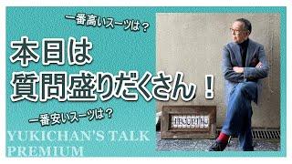 【本日は質問盛りだくさん!】ユキちゃんが持っているスーツで一番高いのは?【ユキちゃんのひとりごと】
