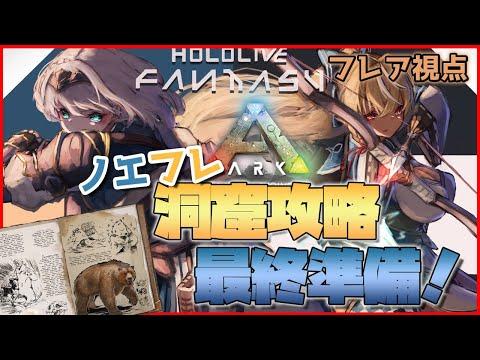【ARK】ノエフレ⚔🔥洞窟準備が終わらない!【不知火フレア/白銀ノエル/ホロライブ】