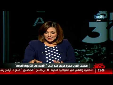 القاهرة 360 |تحية للجيش المصرى .. حملة إستردى إلبسى فستانك .. لقاء مع رئيس بنك مصر