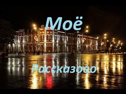 Моё Рассказово. / My Rasskazovo.