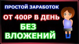 Как заработать в интернете БЕЗ ВЛОЖЕНИЙ, 900р | автозаработок на заданиях