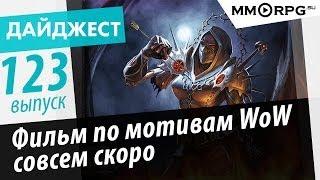 Новостной дайджест №123. Фильм по мотивам WoW уже скоро via MMORPG.su