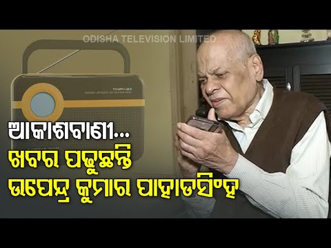 Upendra Kumar Pahadsingh, The Legend Voice Of All India Radio