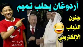 عزااء في السعودية والإمارات !! أردوغان جاء يَحلب تميم ههههههههه