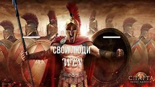 Крупнейшая война в истории. Спарта Война Империй. Свои Люди VS 8 Альянсов.