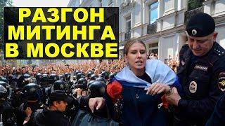 Задержания, дубинки и маски - как прошел митинг в Москве