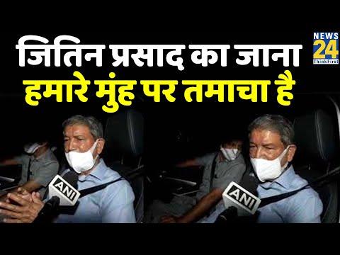 Jitin Prasad  का बीजेपी में शामिल होना, हम कांग्रेसियों के मुंह पर तमाचे की तरह है-- Harish Rawat