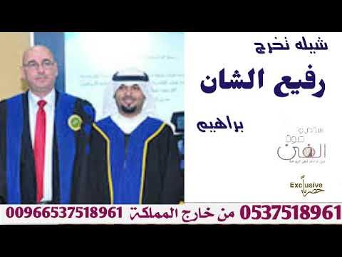 شيلات-تخرج-2019-رفيع-الشان-باسم-ابراهيم-اطلبها-لمن-تحب-0537518961