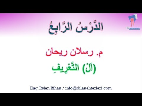 Learn Arabic 4 _ Arapça Öğrenmek 4 _ تعلم اللغة العربية 4