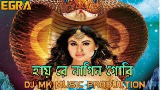 New Odia Sambalpuri Song ll Nagin Guri ll নাগিন গোরি ll Tapori Dance Mix