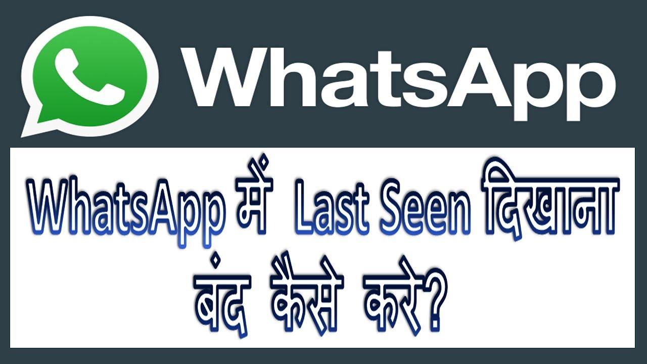 How to stop showing last seen on whatsapp in Hindi | Whatsapp me last seen  dikhana band kaise kare