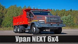 Новый самосвал «Урал НЕКСТ» 6х4 грузоподъемностью 16 тонн