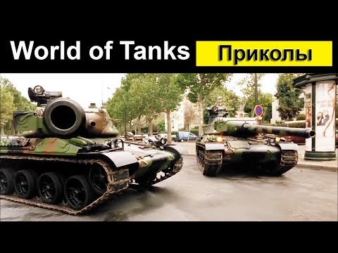 Приколы WORLD OF TANKS Смешной МИР ТАНКОВ #20