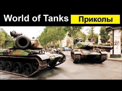 World of Tanks приколы — смешные скриншоты, комиксы, видео